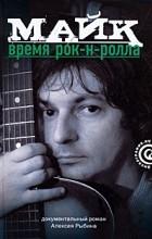 Алексей Рыбин - Майк. Время рок-н-ролла