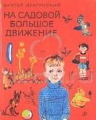 Виктор Драгунский — На Садовой большое движение