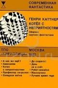 Генри Каттнер - Котел с неприятностями (сборник)