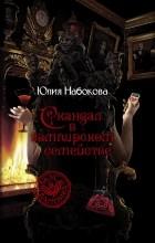 Юлия Набокова - Скандал в вампирском семействе