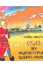 Леонид Филатов - Сказ про Федота-стрельца, удалого молодца (аудиокнига CD)