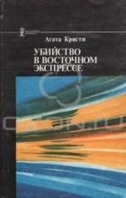 """Агата Кристи - Убийство в восточном экспрессе. Загадка Эндхауза. """"М"""" или """"Н""""?"""