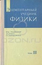 Г. С. Ландсберг - Элементарный учебник физики. Том 3. Колебания, волны. Оптика. Строение атома