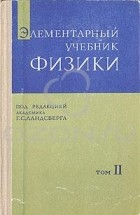 Г. С. Ландсберг - Элементарный учебник физики. Том 2. Электричество. Магнетизм