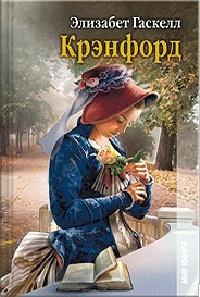 Элизабет Гаскелл - Крэнфорд