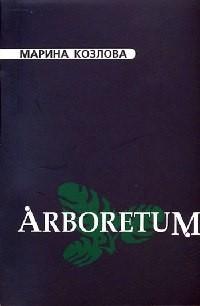 Марина Козлова - Arboretum