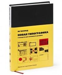 Ян Чихольд — Новая типографика. Руководство для современного дизайнера