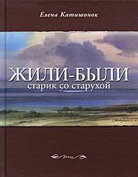 Елена Катишонок — Жили-были старик со старухой