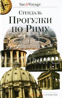 Стендаль - Прогулки по Риму