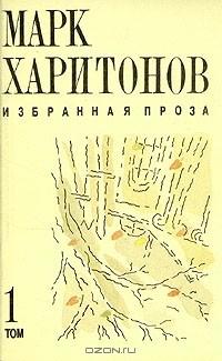 Марк Харитонов - Линия Судьбы, или Сундучок Милашевича.