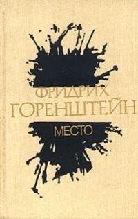 Фридрих Горенштейн - Том 1. Место