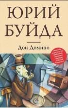 Юрий Буйда - Дон Домино (сборник)