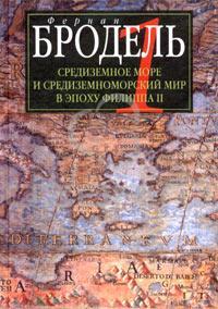 Фернан Бродель - Средиземное море и средиземноморский мир в эпоху Филиппа II. Часть 1. Роль среды