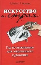 Д. Бейлс, Т. Орланд - Искусство и страх. Гид по выживанию для современного художника