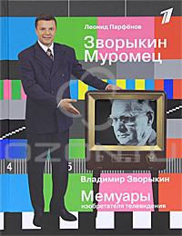 Леонид Парфёнов - Зворыкин Муромец