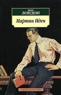 Джек Лондон — Мартин Иден