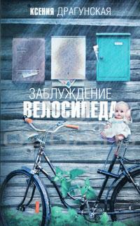 Ксения Драгунская - Заблуждение велосипеда