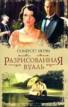 Сомерсет Моэм - Разрисованная вуаль. Рассказы (сборник)