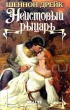 Шеннон Дрейк - Неистовый рыцарь