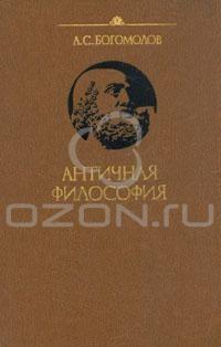 А. С. Богомолов - Античная философия