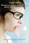 Лаура Санди - Печенье на солоде марки «Туччи» делает мир гораздо лучше