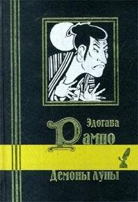 Эдогава Рампо - Демоны луны (сборник)