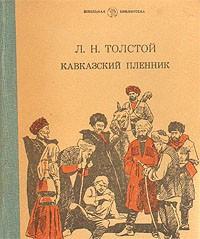 Л. Н. Толстой - Кавказский пленник (сборник)