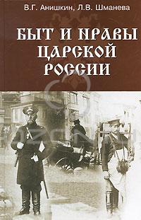 - Быт и нравы царской России