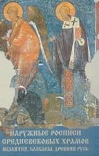 Орлова М. А. - Наружные росписи средневековых храмов: Византия, Балканы, Древняя Русь