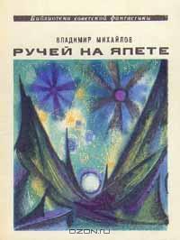 Владимир Михайлов - Ручей на Япете (сборник)