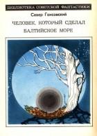 Север Гансовский - Человек, который сделал Балтийское море