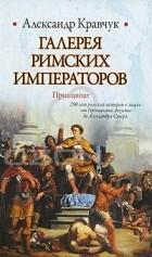 Александр Кравчук - Галерея римских императоров. Принципат