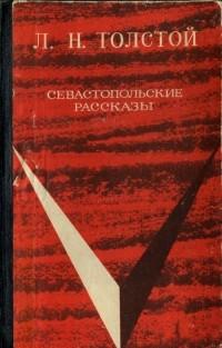 Обложка книги севастопольские рассказы главные герои