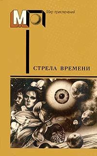 - Стрела времени (сборник)