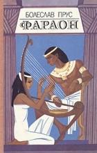 Болеслав Прус - Фараон (сборник)
