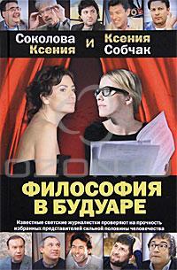 Ксения Соколова, Ксения Собчак «Философия в будуаре»