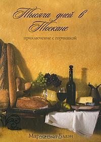 Марлена де Блази - Тысяча дней в Тоскане. Приключение с горчинкой