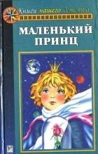 - Маленький принц. Рассказы и сказки (сборник)