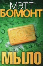 Мэтт Бомонт - Мыло