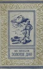 Владимир Немцов - Золотое дно
