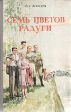 Владимир Немцов - Семь цветов радуги