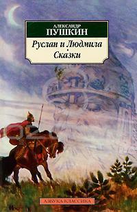 Жених сказка пушкина
