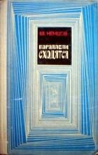 Владимир Немцов - Параллели сходятся
