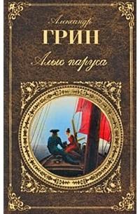 Александр Грин - Алые паруса. Сборник