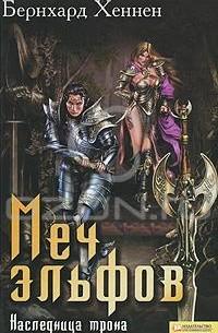 Бернхард Хеннен - Меч эльфов: Наследница трона