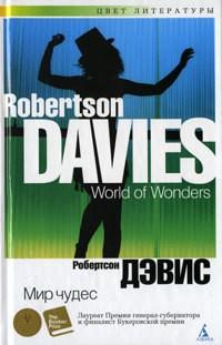 Робертсон Дэвис — Мир чудес