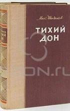 Михаил Шолохов - Тихий Дон. В двух томах (комплект)