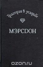 без автора - Трагедия в усадьбе Мэрсдон (сборник)