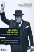 Уинстон Черчилль - Вторая мировая война. В 3 книгах. Книга 1