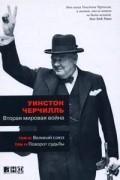 Уинстон Черчилль - Вторая мировая война. В 3 книгах. Книга 2